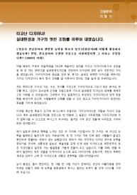 가구디자인 자기소개서(퍼시스) 상세 미리보기 2페이지