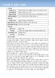경영지원 자기소개서(현대중공업) 상세 미리보기 1페이지
