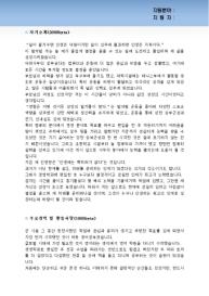 경영지원 자기소개서(현대중공업) 상세 미리보기 2페이지