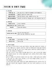 기계시공 자기소개서(롯데건설) 상세 미리보기 1페이지