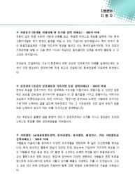 기계시공 자기소개서(롯데건설) 상세 미리보기 2페이지