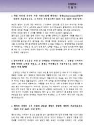 기획 자기소개서(두산출판사) 상세 미리보기 2페이지