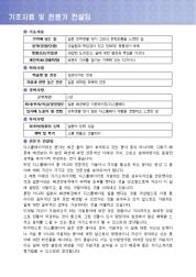 디스플레이어 자기소개서(지오다노) 상세 미리보기 1페이지