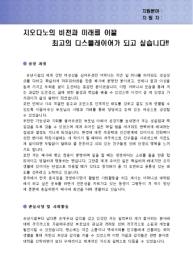 디스플레이어 자기소개서(지오다노) 상세 미리보기 2페이지