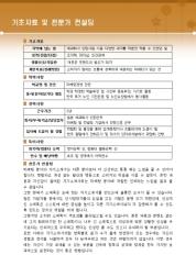 마케팅 자기소개서(롯데) 상세 미리보기 1페이지