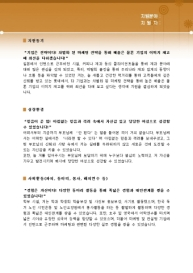 마케팅 자기소개서(롯데) 상세 미리보기 2페이지
