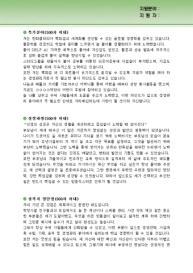 백화점 자기소개서(한화갤러리아) 상세 미리보기 2페이지