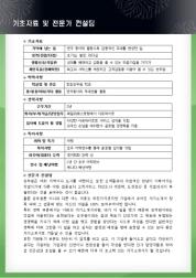 승무원 자기소개서(대한항공) 상세 미리보기 1페이지