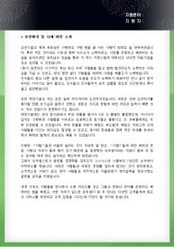 승무원 자기소개서(대한항공) 상세 미리보기 2페이지