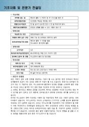 승무원 자기소개서(아시아나항공)1 상세 미리보기 1페이지