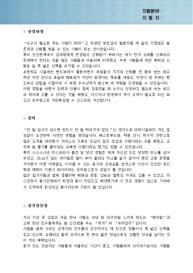 승무원 자기소개서(아시아나항공)1 상세 미리보기 2페이지