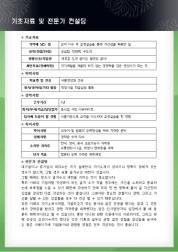 영양사 자기소개서(아워홈) 상세 미리보기 1페이지