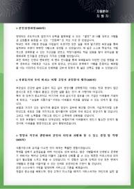 영양사 자기소개서(아워홈) 상세 미리보기 2페이지