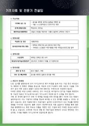 영양사 자기소개서(CJ푸드시스템) 상세 미리보기 1페이지