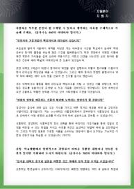 영양사 자기소개서(CJ푸드시스템) 상세 미리보기 2페이지