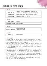 영업 자기소개서(GS칼텍스) 상세 미리보기 1페이지