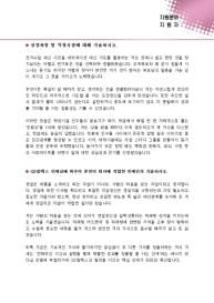 영업 자기소개서(GS칼텍스) 상세 미리보기 2페이지