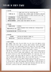 영업관리 자기소개서(한샘) 상세 미리보기 1페이지