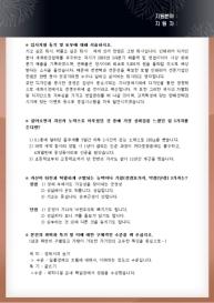 영업관리 자기소개서(한샘) 상세 미리보기 2페이지