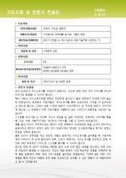 조립기술자 자기소개서(르노삼성) 상세 미리보기 1페이지