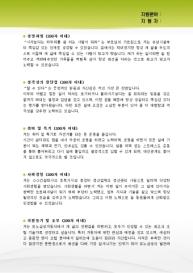 조립기술자 자기소개서(르노삼성) 상세 미리보기 2페이지