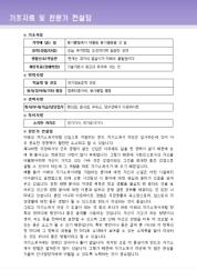 조선업 자기소개서(현대미포조선) 상세 미리보기 1페이지