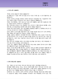 조선업 자기소개서(현대미포조선) 상세 미리보기 2페이지