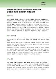 철강생산관리 자기소개서(동국제강) 상세 미리보기 2페이지