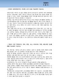텔러 자기소개서(기업은행) 상세 미리보기 2페이지