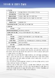 텔러 자기소개서(동양종합금융증권) 상세 미리보기 1페이지