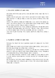 텔러 자기소개서(동양종합금융증권) 상세 미리보기 2페이지