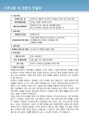 토목 자기소개서(금호아시아나) 상세 미리보기 1페이지