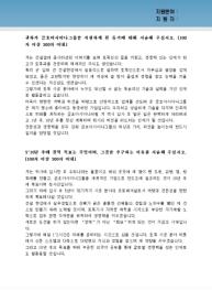 토목 자기소개서(금호아시아나) 상세 미리보기 2페이지