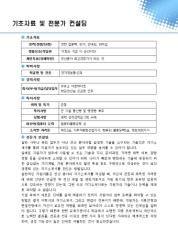 IT서비스 자기소개서(한화S&C) 상세 미리보기 1페이지