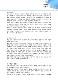 IT서비스 자기소개서(한화S&C) 상세 미리보기 2페이지