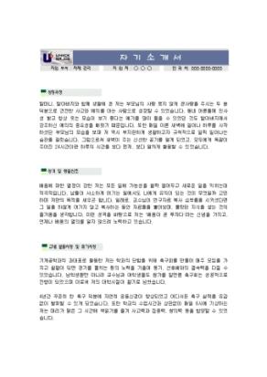 자재관리 자기소개서(유니크)_신입 상세 미리보기 1페이지
