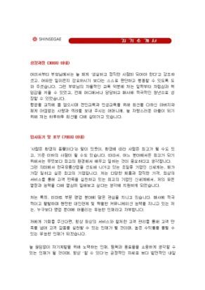 영업 자기소개서(신세계)_신입 상세 미리보기 1페이지