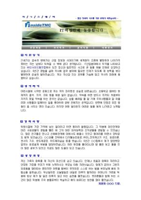 회로설계 자기소개서(인사이드텔넷컴)_경력 상세 미리보기 1페이지