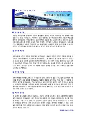 토목 자기소개서(삼성물산)_경력 상세 미리보기 1페이지