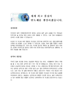 생산 제조 자기소개서(엠코테크놀리지)_신입 상세 미리보기 1페이지
