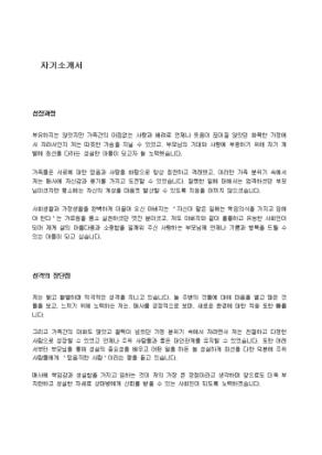 교사 자기소개서(유치원, 어린이집)_신입 상세 미리보기 1페이지