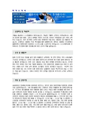 AS 서비스 자기소개서(삼성전자)_경력 상세 미리보기 1페이지