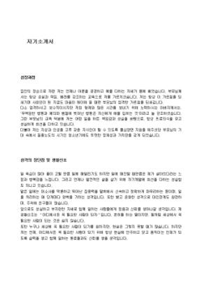 공무원 자기소개서(교육행정)_신입 상세 미리보기 1페이지