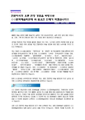 공연기획 자기소개서(문화예술회관)_경력 상세 미리보기 1페이지
