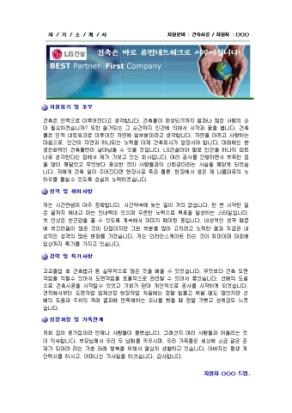 건축시공 자기소개서(LG건설)_경력 상세 미리보기 1페이지