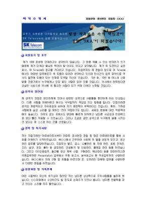 생산관리 자기소개서(SK텔레콤)_경력 상세 미리보기 1페이지