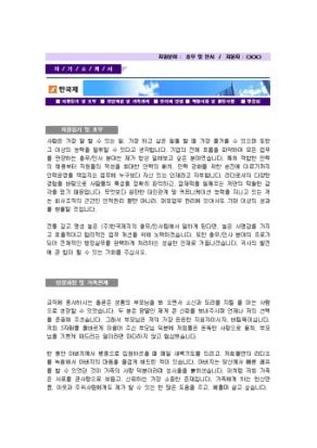 총무, 인사 자기소개서(한국제지)_신입 상세 미리보기 1페이지
