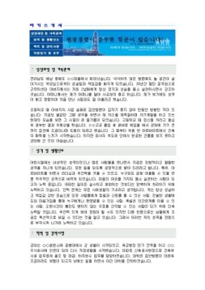 건축시공 자기소개서(대우건설)_경력 상세 미리보기 1페이지