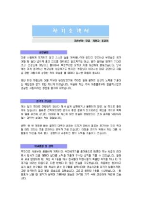 제약영업 자기소개서(종근당)_신입 상세 미리보기 1페이지