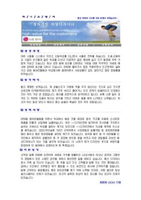 디자이너 자기소개서(LG상사)_경력 상세 미리보기 1페이지